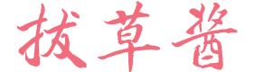 拔草酱 - 北美网购指南, 找北美折扣, 拿购物优惠, 尽在bacaojiang.com